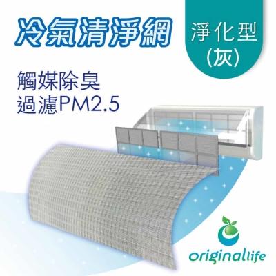 Originallife 3入淨化型冷氣機濾網57x57cm