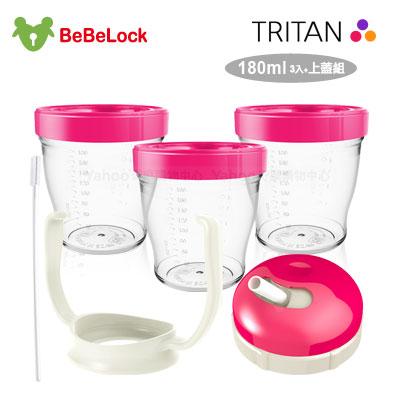 BeBeLock Tritan儲存杯(3入/180ml)+簡易吸管上蓋組(桃紅)