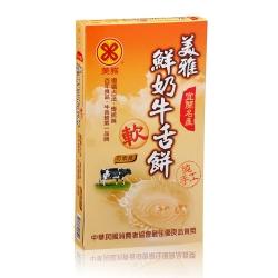 美雅宜蘭餅  鮮奶軟式牛舌餅禮盒X2盒