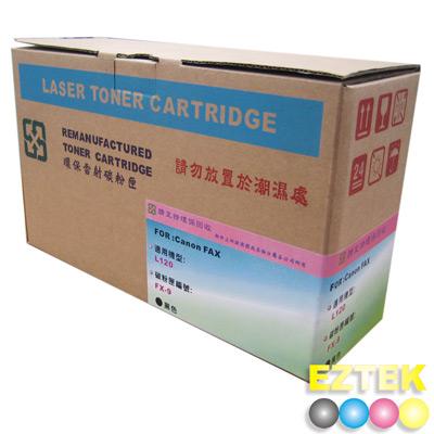 EZTEK CANON FX-9 環保碳粉匣