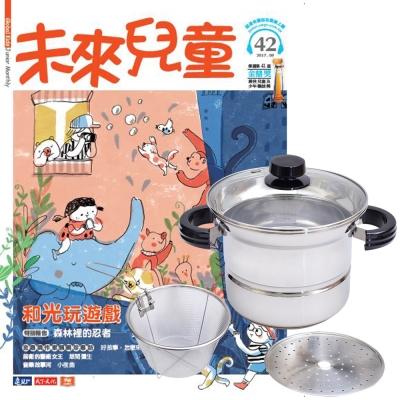 未來兒童 (1年12期) 贈 頂尖廚師TOP CHEF304不鏽鋼多功能萬用鍋