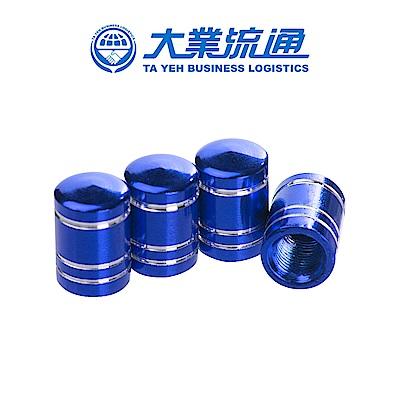 炫彩輪胎氣嘴蓋-藍(圓形)鋁合金材質 螺紋設計 汽車/機車/自行車皆適用