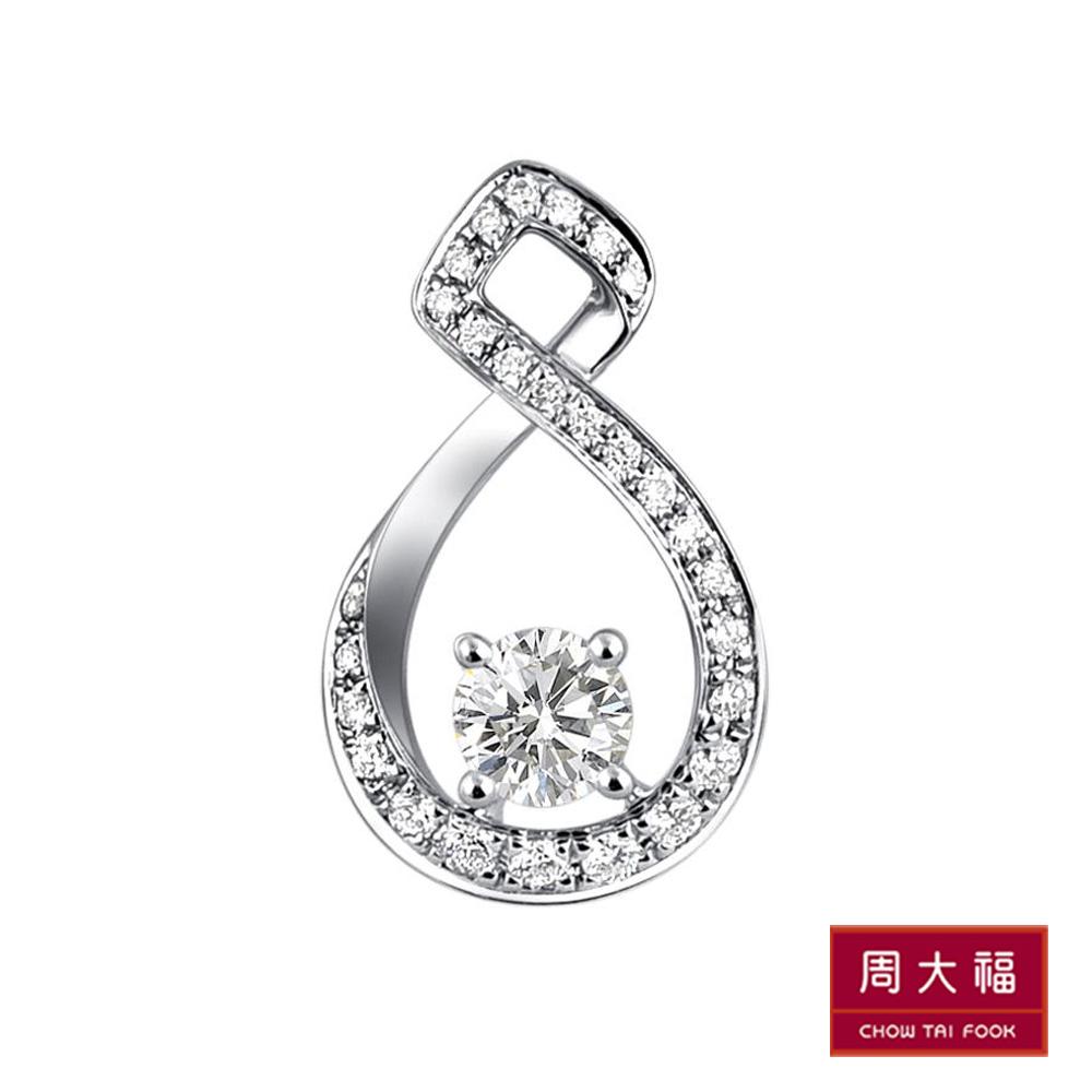周大福  圓舞曲鑽石18K金吊墜(不含鍊)