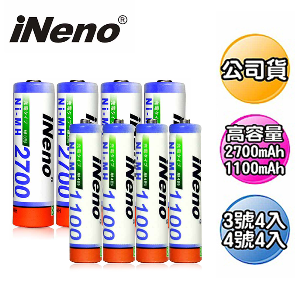 iNeno 3號+4號高容量鎳氫充電電池組