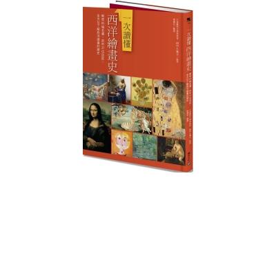 一次讀懂西洋繪畫史:解密85幅名畫剖析37位巨匠全方位了解西洋繪畫的歷史