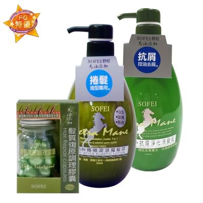 舒妃SOFEI 馬油添加去屑修護澎捲組(洗髮乳330ml+魔髮球320ml+馬油膠囊30粒