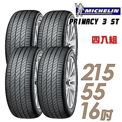 【米其林】P3ST-215/55/16 高性能輪胎 四入組 適用E-Class