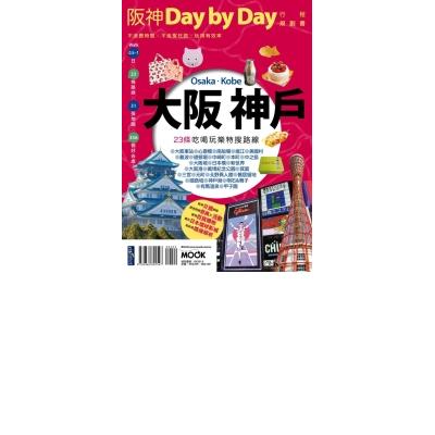 阪神Day by Day