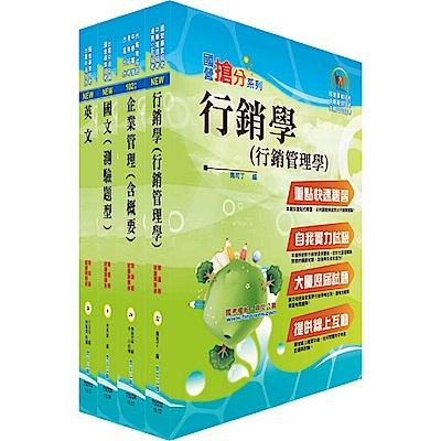107年臺灣菸酒從業評價職位人員(訪銷)套書(贈題庫網帳號、雲端課程)