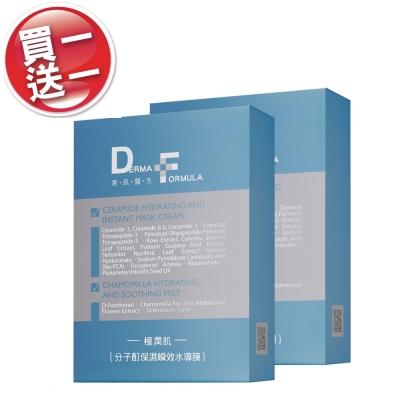 DF美肌醫生-分子酊保濕瞬效水導膜-2入組