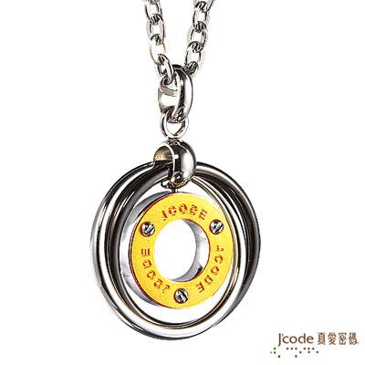 J'code真愛密碼 永恆之戀純金+白鋼男項鍊