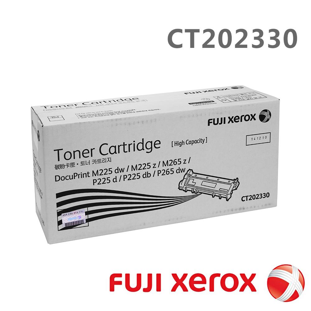 【福利品】FujiXerox富士全錄 CT202330 原廠高容量黑色碳粉