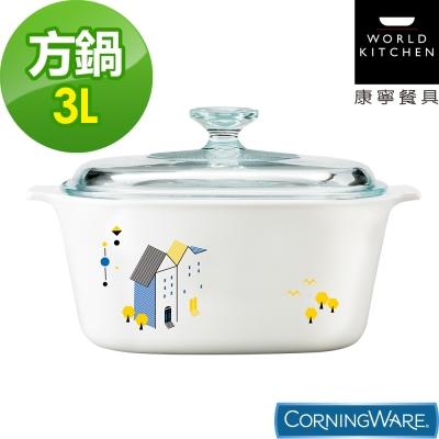 康寧Corningware-3L方形康寧鍋-丹麥童