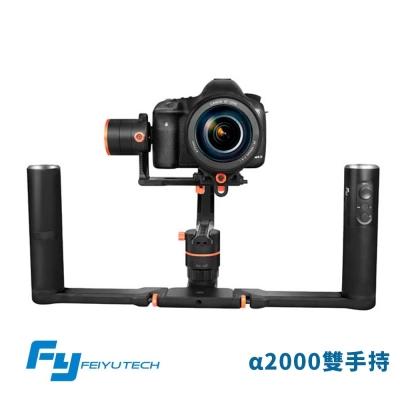 飛宇a2000三軸單眼相機穩定器套裝 (含雙手持套件)