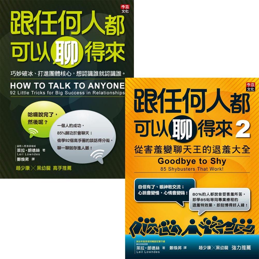 跟任何人都可以聊得來(1+2) 2書