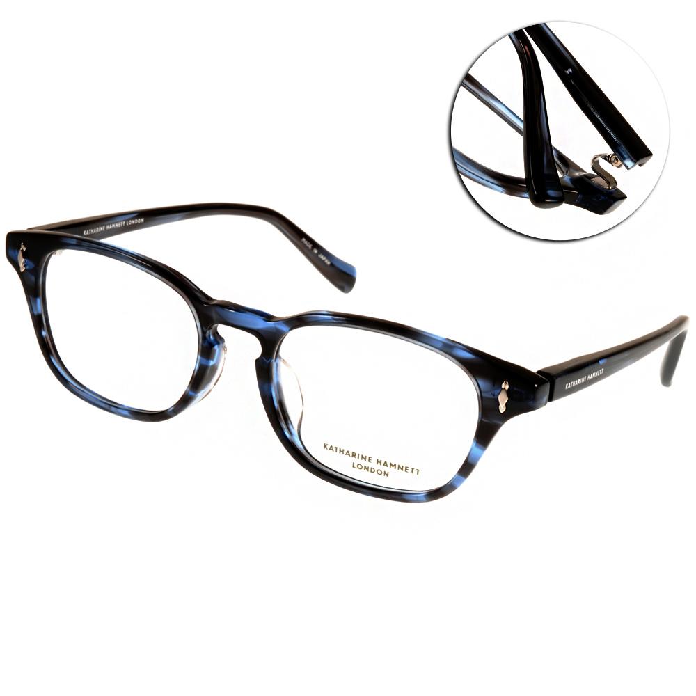 KATHARINE HAMNETT眼鏡 日本工藝/流線藍#KH9138 C03