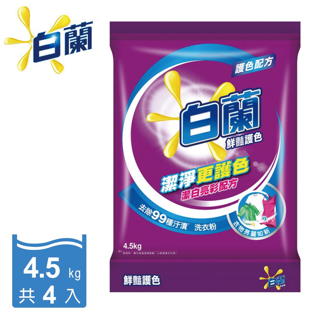 白蘭 鮮豔護色洗衣粉 4.5kg x 4入組/箱購