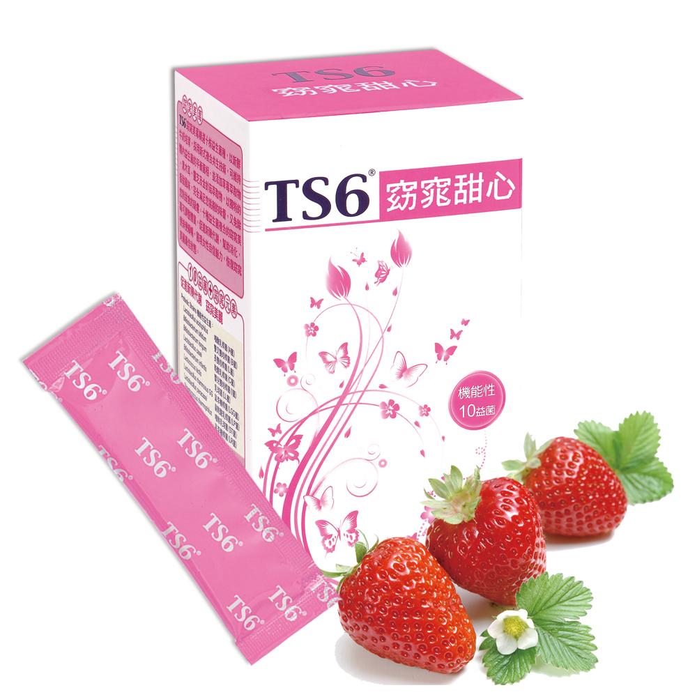 【TS6】窈窕甜心30包入X1盒