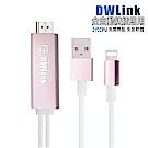 【CL05B玫瑰金】二代DWLink蘋果HDMI鏡像影音線(送2大好禮)
