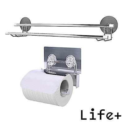 Life Plus 環保無痕魔力貼掛勾(雙桿毛巾架+捲筒紙巾架)