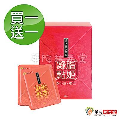 華陀美人計 赤小豆薏仁飲2盒 買一送一組(10包/盒,共2盒)