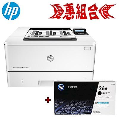 HP LaserJet Pro M402dne雷射印表機+1支CF226A碳粉