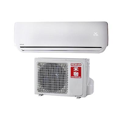 HERAN禾聯 15-17坪 變頻1對1冷專型 (HI-N801/HO-N801)