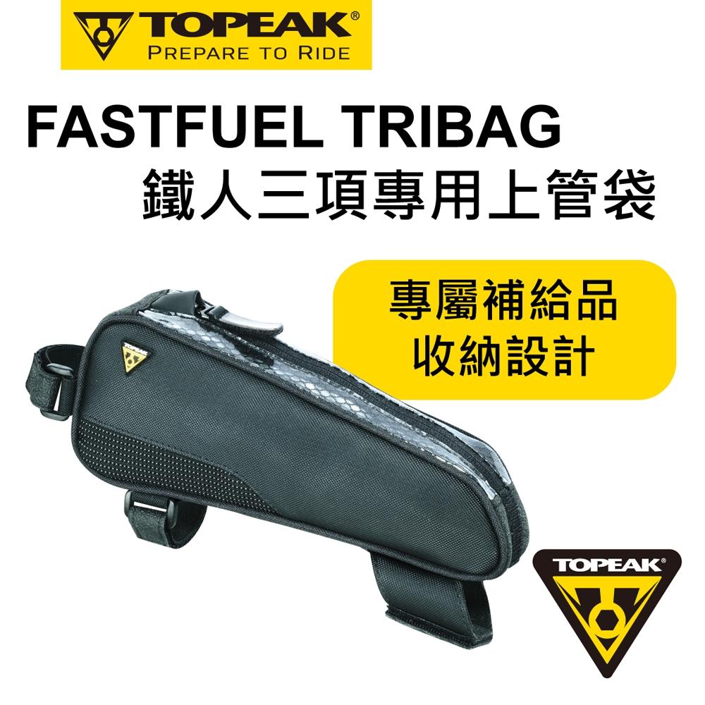 TOPEAK FASTFUEL TRIBAG鐵人三項專用上管袋