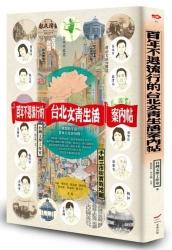 百年不退流行的台北文青生活案內帖-附手繪三市街實戰地圖
