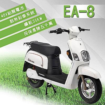 【e路通】EA- 8  小QC  48 V 鉛酸 鼓煞剎車 直筒液壓前後避震 電動車