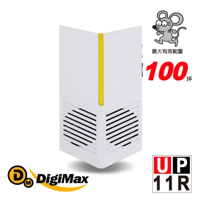Digimax UP-11R 台灣神盾 專業式防潮型超音波驅鼠蟲器