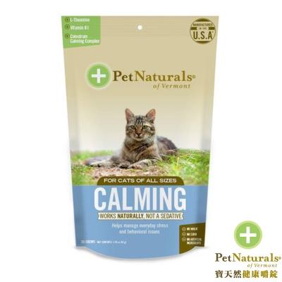 Pet Naturals 寶天然 健康嚼錠 心情好好 貓嚼錠 30粒