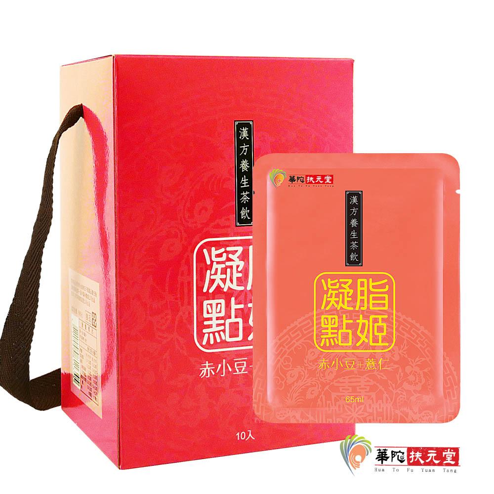 華陀扶元堂 漢方茶飲-赤小豆薏仁飲(65mlx10袋/盒)x1