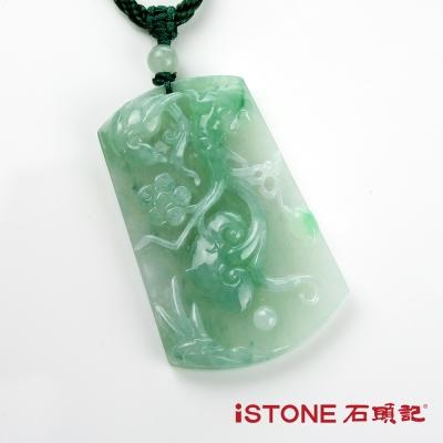 石頭記 天然冰豆青種翡翠玉佩-如意報喜大