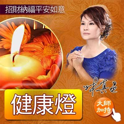 林真邑-健康燈