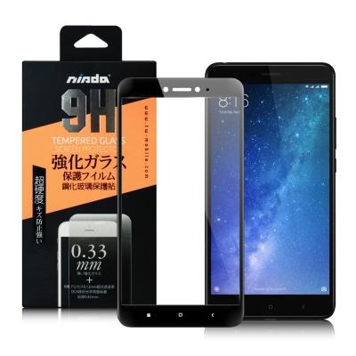 NISDA 小米 Max 2 滿版鋼化玻璃保護貼-黑色