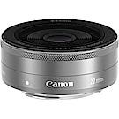 Canon EF-M 22mm F2.0 STM 定焦鏡(平行輸入)-銀色