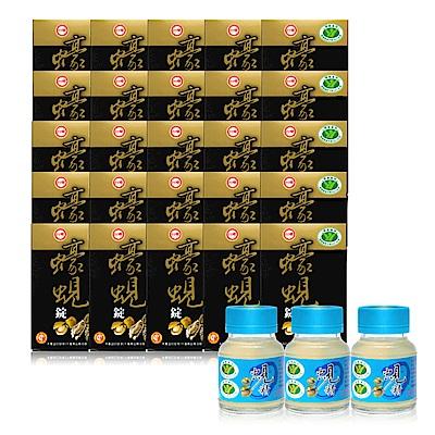 台糖 蠔蜆錠10錠x25盒加量組(贈原味蜆精x3瓶)