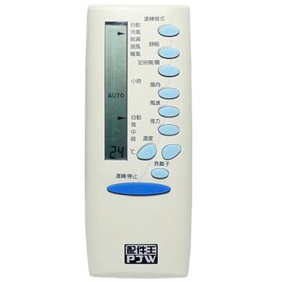 配件王 TECO東元專用型冷氣遙控器 RM-TE02A