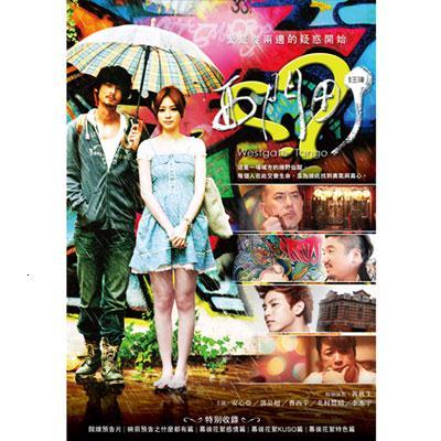西門町 DVD