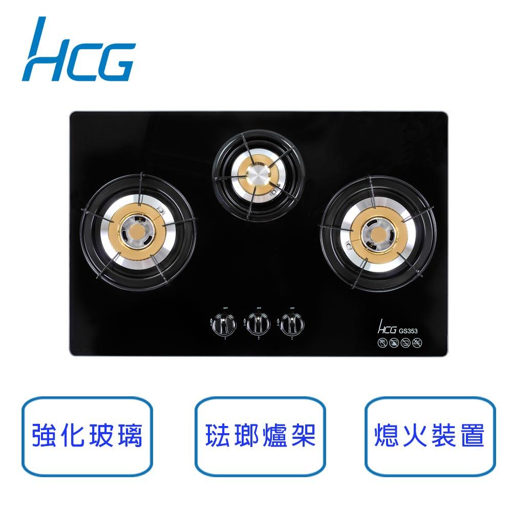 和成 HCG 檯面式 三口 3級瓦斯爐 GS353