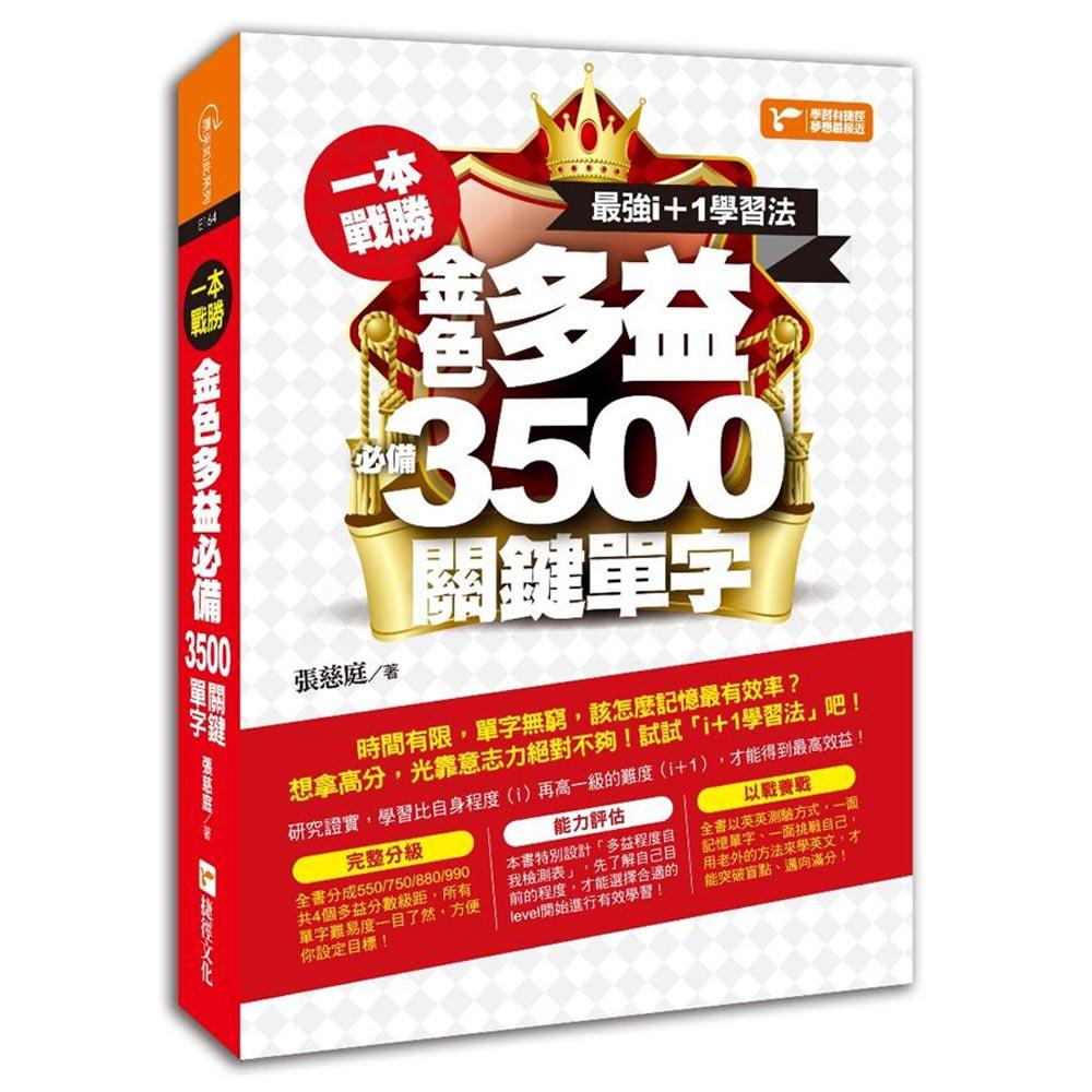 一本戰勝!最強i+1學習法,金色多益必備3,500關鍵單字