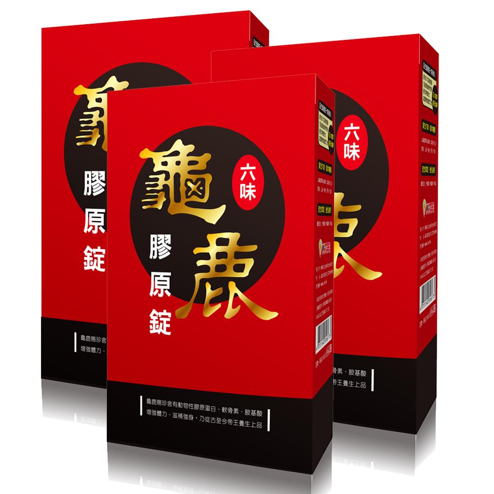 華陀扶元堂 六味龜鹿膠原錠(30入/盒)x3