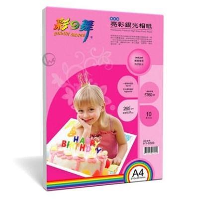 彩之舞HY-B500 A4尺寸 防水 噴墨 亮面相片紙 30張