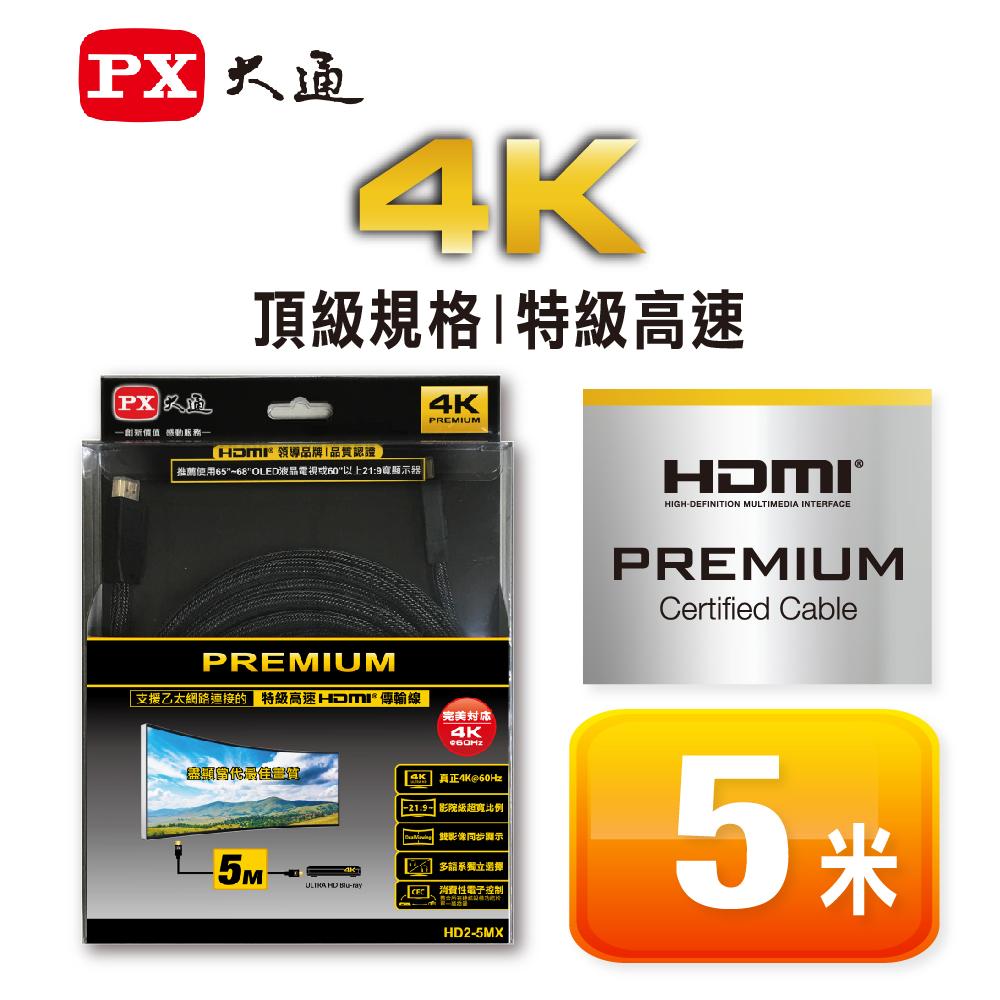 PX大通PREMIUM特級高速HDMI傳輸線(5米) HD2-5MX