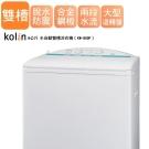 KOLIN 歌林 9公斤半自動雙槽洗衣機 (KW-900P)