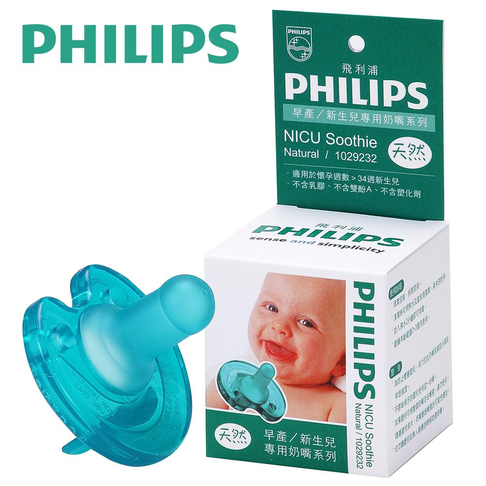 PHILIPS早產/新生兒專用奶嘴(3號天然味NICU Soothie Natural)