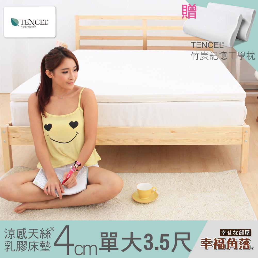 幸福角落 涼感天絲表布4cm厚Q彈乳膠墊-單大3.5尺