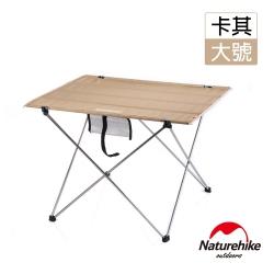 Naturehike便攜式鋁合金戶外折疊桌 露營桌 大號 卡其色