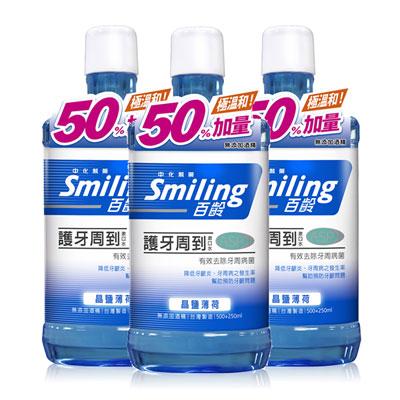 百齡Smiling 護牙周到漱口水-晶鹽薄荷(750ml*3入特惠組)